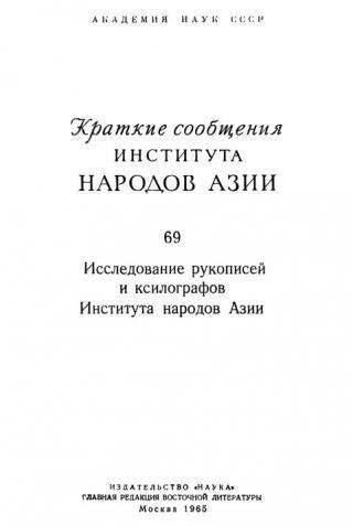 "Лексика ленинградского списка ""Хуастуанифт"""