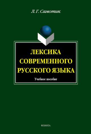 Лексика современного русского языка [учебное пособие]