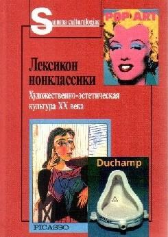 Лексикон нонклассики. Художественно-эстетическая культура XX века.