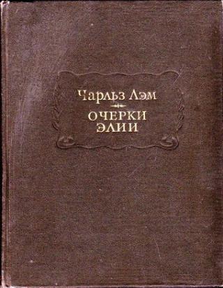 Лэм Ч. Очерки Элии