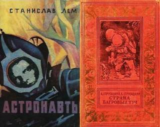 Лем versus Стругацкие: Венера
