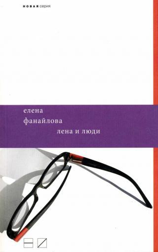 Лена и люди [сборник]