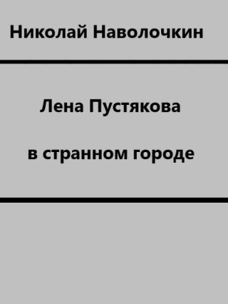 Лена Пустякова в странном городе