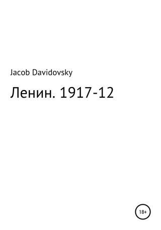 Ленин. 1917-12