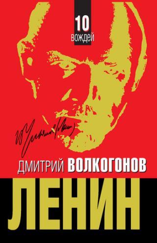 Ленин (Глава 4)