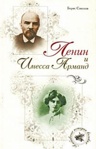 Ленин и Инесса Арманд