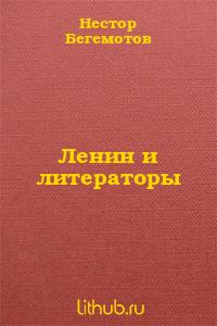 Ленин и литераторы