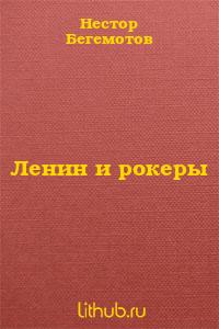 Ленин и рокеры