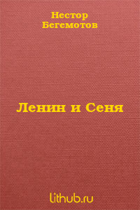 Ленин и Сеня