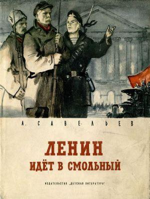 Ленин идет в Смольный