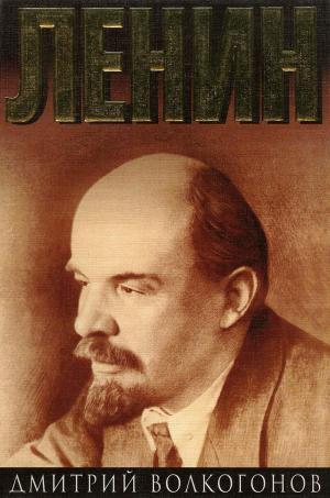 Ленин. Книга 2