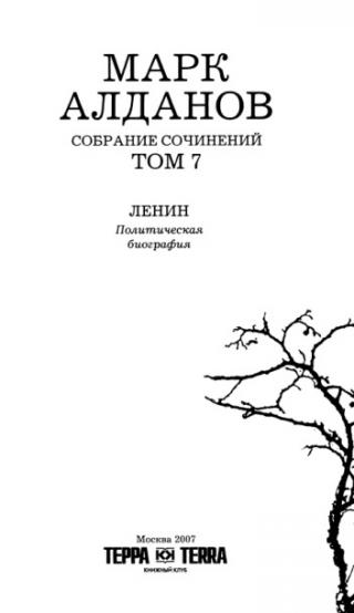 Ленин. Политическая биография (французский вариант)