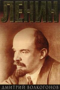 Ленин: политический портрет. Кн. 2.