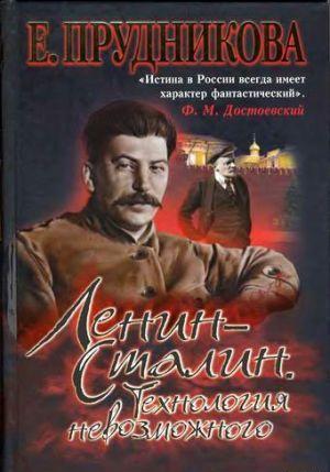Ленин — Сталин. Технология невозможного