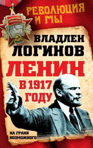 Ленин в 1917 году [На грани возможного]
