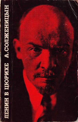 Ленин в Цюрихе. — Париж: Ymca Press. 1975