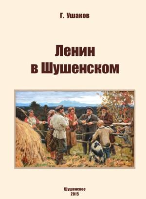 Ленин в Шушенском
