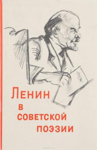 Ленин в советской поэзии