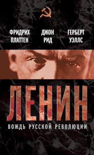 Ленин. Вождь мировой революции (сборник)