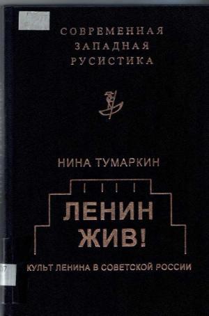 Ленин жив! Культ Ленина в Советской России