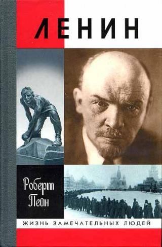 Ленин. Жизнь и смерть