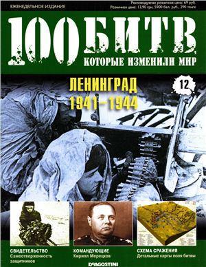 Ленинград - 1941-1944