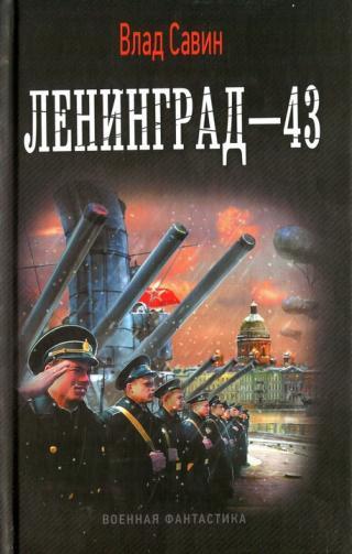 Ленинград - 43 [издательская обложка]