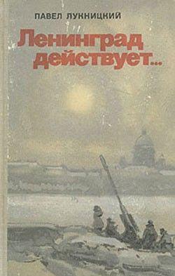 Ленинград действует. Книга 1