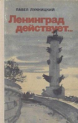 Ленинград действует. Книга 2