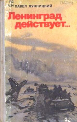 Ленинград действует. Книга 3