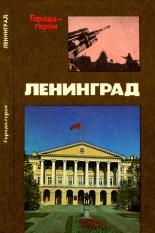 Ленинград [Героическая оборона города в 1941-1944 гг.]