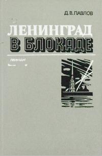 Ленинград в блокаде [Шестое издание]