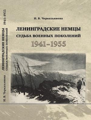 Ленинградские немцы: судьба военных поколений (1941–1955 гг.)