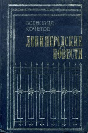 Ленинградские повести