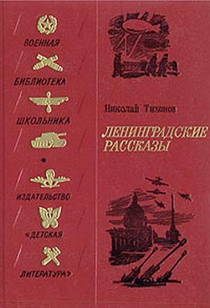 Ленинградские рассказы [с иллюстрациями]