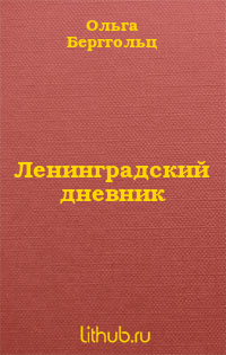 Ленинградский дневник