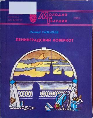 Ленинградский коверкот