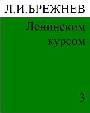 Ленинским курсом. Речи и статьи. Том 3