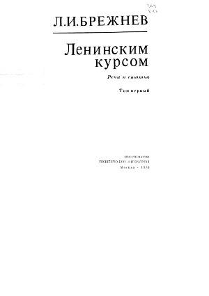 Ленинским курсом. Речи и статьи. Том1