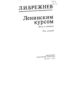 Ленинским курсом. Том 2