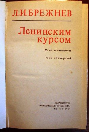 Ленинским курсом. Том 4