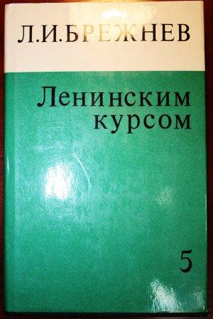 Ленинским курсом. Том 5