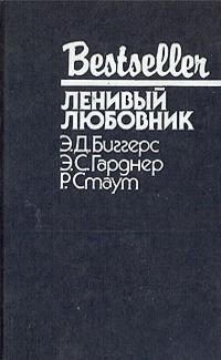 Ленивый любовник (сборник)