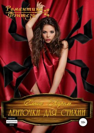 Ленточки для стихии [publisher: SelfPub.ru]