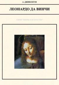 Леонардо да Винчи [2-е изд., испр.]