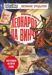 Леонардо да Винчи. Настоящая история гения