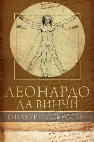 Леонардо да Винчи. О науке и искусстве