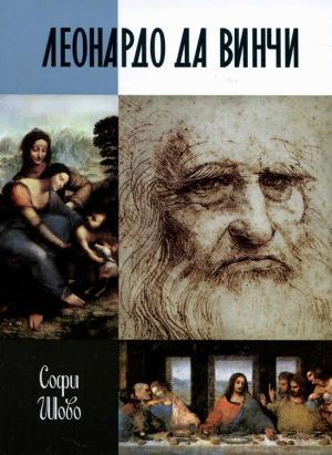 Леонардо да Винчи [с иллюстрациями]