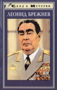 Леонид Брежнев в воспоминаниях, размышлениях, суждениях