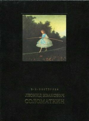 Леонид Иванович Соломаткин – жизнь и творчество